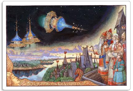 Небесные корабли наших Богов и Предков. Часть 2.
