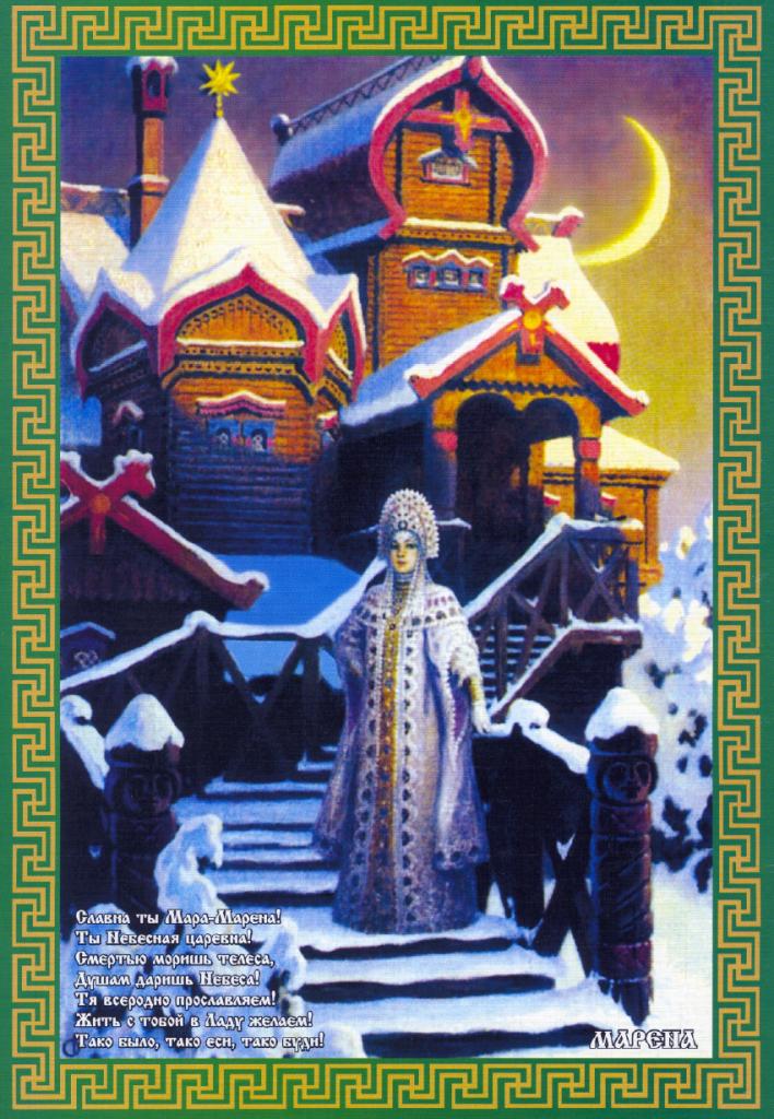 Богиня Марена Свароговна