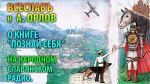 Познай себя: Всеславъ и А. Орлов на Славянском радио.